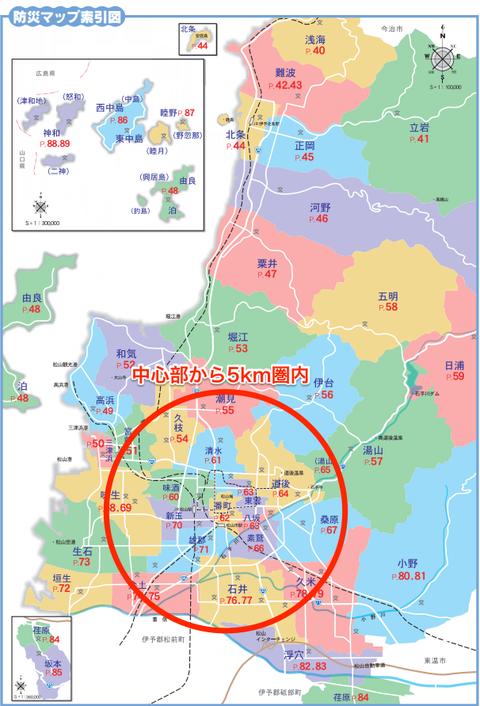 松山市への移住レポート:中心部...